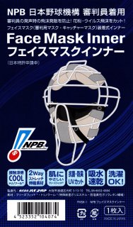 NPB審判員着用 ハイゴールド製フェイスマスクインナー(フレームマスクは含まれません)