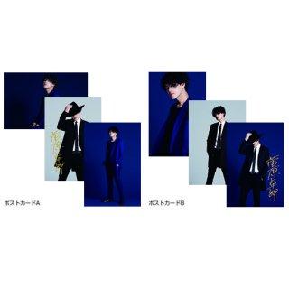 〈「菅原卓郎コンサートツアー2018〜夜のメカニズム〜」グッズ〉「今夜だけ俺を」ポストカードA / B