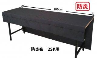 あの布防炎タイプ(2SP用)