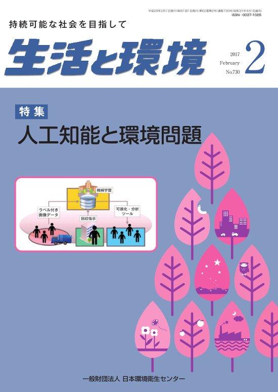 生活と環境(2017年2月号) - 日本環境衛生センターの書籍販売