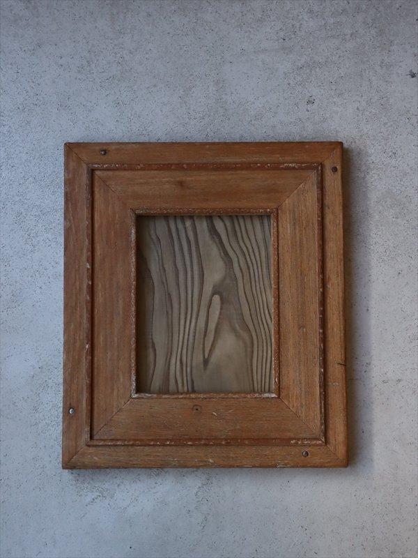 工房流木人 古材の額 4