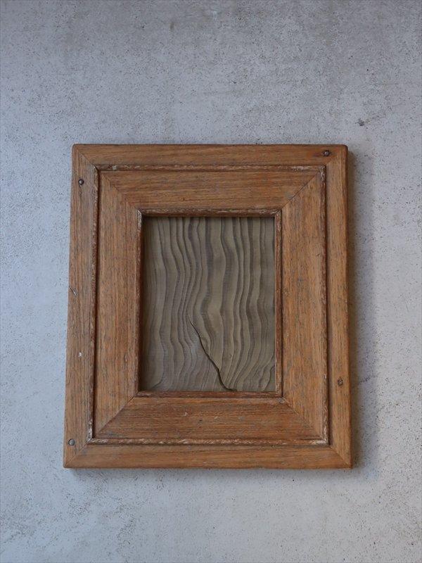 工房流木人 古材の額 5