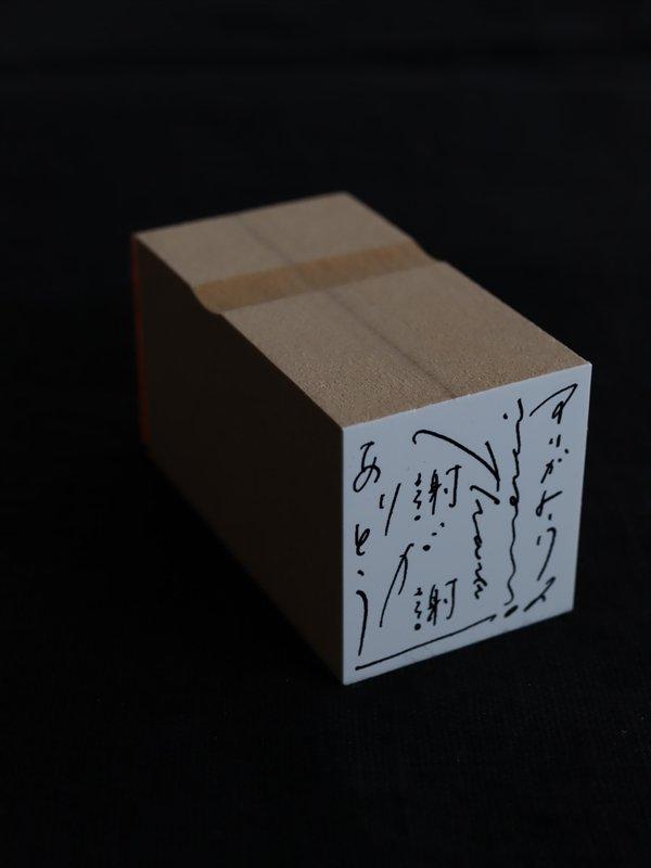 hase Stamp[3.arigatou]