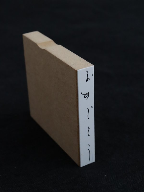 hase Stamp[7.おめでとう]