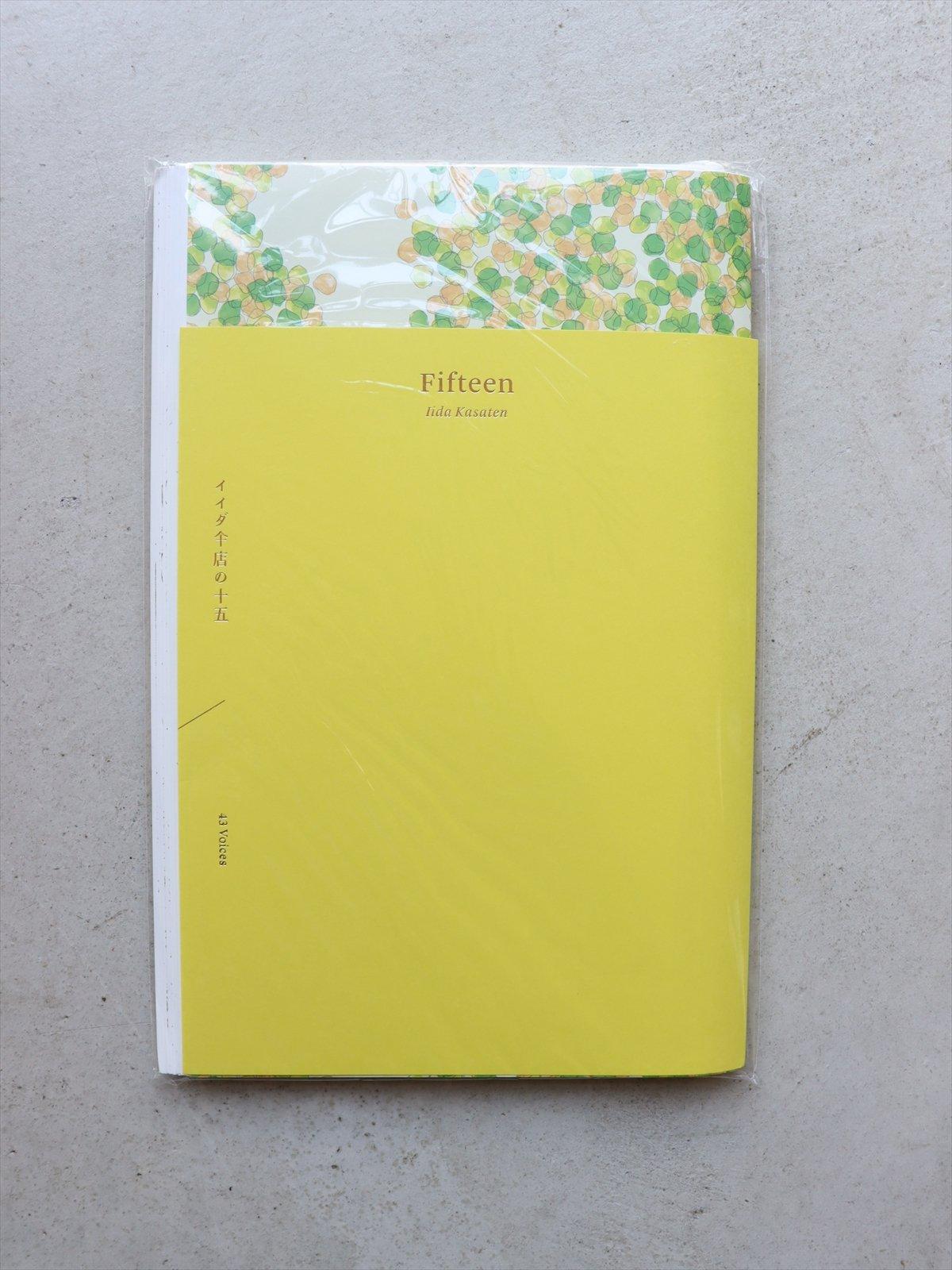 イイダ傘店 記念冊子 Fifteen イイダ傘店の十五 43Voices