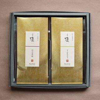 品種茶飲み比べセット(山の息吹100g×さえみどり100g)箱入り