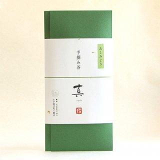 手摘み茶「おくみどり」30g