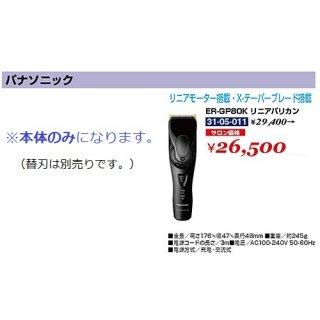 BA-022-10☆新品<BR>パナソニック製<BR>ER−GP80K<BR>リニアバリカン(HB)