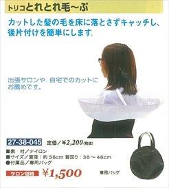 CM-086-10 新品 トリコ製 とれとれ毛〜ぷ (HB)