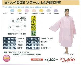 CM-090-10 新品カトレア4003 ソブール しわ袖付カリフ  (HB)