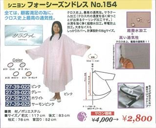 CM-092-10 新品シニヨン フォーシーズンドレスNO154  (HB)