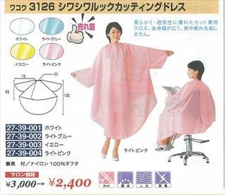 CM-093-10 新品ワコウ 3126シワシワルックカッティングドレス  (HB)