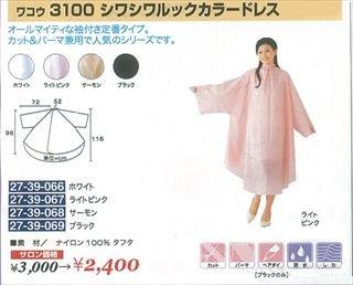 CM-094-10 新品ワコウ 3100シワシワルックカラードレス  (HB)