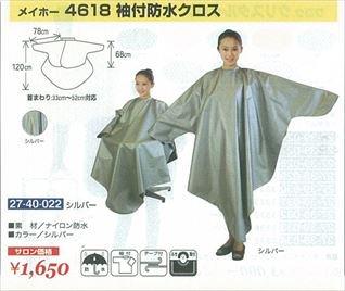 CM-097-10 新品メイホー4618袖付防水クロス  (HB)