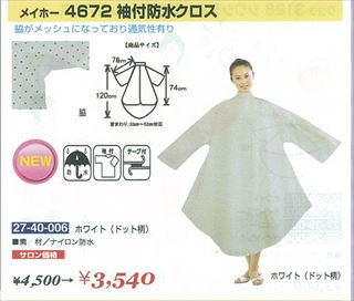 CM-098-10 新品メイホー4672袖付防水クロス  (HB)