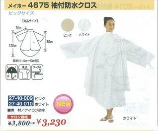 CM-099-10 新品メイホー4675袖付防水クロス  (HB)