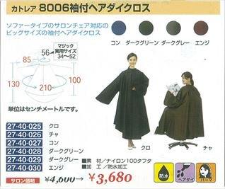 CM-103-10 新品カトレア8006袖付ヘアダイクロス  (HB)