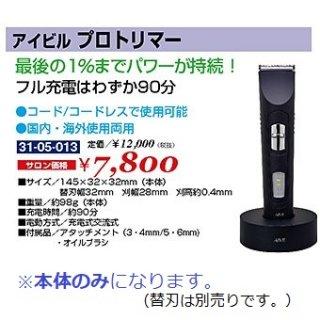 BA-024-10☆新品<BR>アイビル プロトリマー(HB)