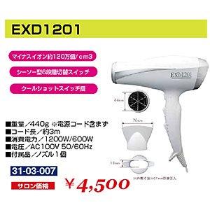 DR-026 -10☆新品<BR>ドライヤー<BR>EXD 1201(HB)
