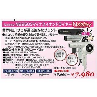 DR-027-10☆新品<BR>Nobby NB2503<BR>マイナスイオンドライヤー(HB)