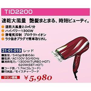 DR-028-10☆新品<BR>TID2200<BR>ヘアドライヤー(HB)