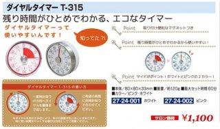 TS-001 新品 ダイヤルタイマー T−315    (HB)