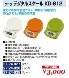 TS-010 新品 タニタ デジタルスケール KD−812   (HB)