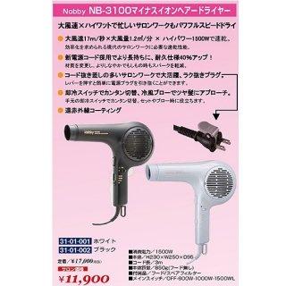 DR-001-10☆新品<BR>Nobby NB3100<BR>マイナスイオンヘアードライヤー(HB)