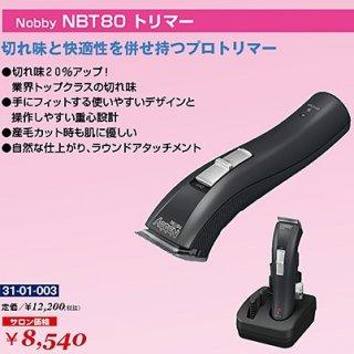 BA-001-10☆新品<BR>Nobby NBT80<BR>トリマー(HB)