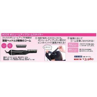 DR-004-10☆新品<BR> ACC5<BR> ボリュームアップコームスタイラー(HB)