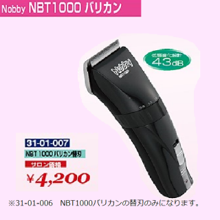 BA-026-10☆新品<BR>Nobby NBT1000<BR>バリカン替刃(HB)