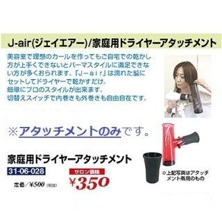 DR-049-10☆新品<BR>家庭用ドライヤーアタッチメント<BR>(HB)