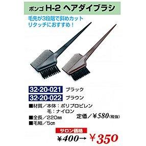 BR-144-10☆新品<BR>ボンゴ H−2<BR>ヘアダイブラシ(HB)