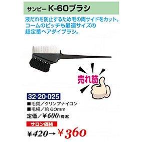 BR-146-10☆新品<BR>サンビー<BR>K−60ブラシ<BR>(HB)