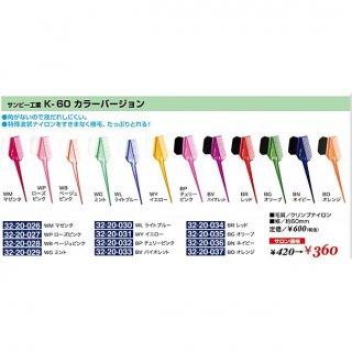 BR-147-10☆新品<BR>ブラシ<BR>サンビー工業 K−60<BR>カラーバージョン(HB)