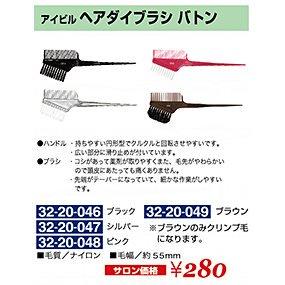 BR-152-10☆新品<BR>ブラシ<BR>アイビル ヘアダイブラシ<BR>バトン(HB)