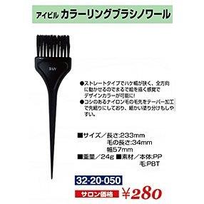 BR-153-10☆新品<BR>ブラシ<BR>アイビル カラーリングブラシ<BR>ノワール(HB)