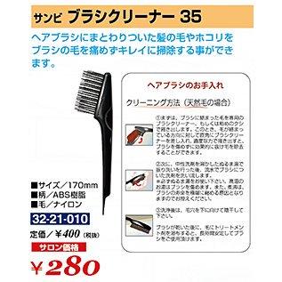 BR-170-10☆新品<BR>ブラシ<BR>サンビ ブラシクリーナー<BR>35(HB)