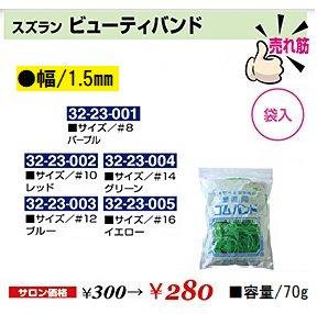 KM-058-10☆新品<BR>スズラン<BR>ビューティバンド<BR>(幅1.5�タイプ)(HB)