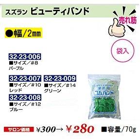 KM-059-10☆新品<BR>スズラン<BR>ビューティバンド<BR>(幅2�タイプ)(HB)