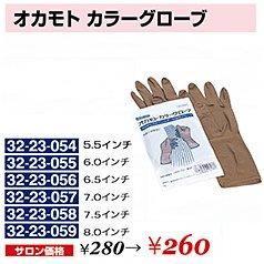 KM-072-10☆新品<BR>オカモト<BR>カラーグローブ(HB)