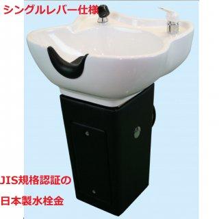 SA-857-15  新品 ワイドボウル 自立型(日本製シングルレバー)(HB)