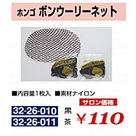 KM-149-10☆新品<BR>ホンゴ<BR>ボンウーリーネット<BR>(HB)