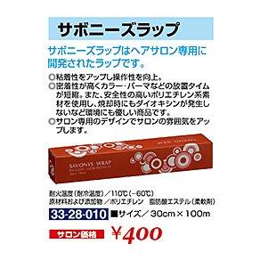 KM-228-10☆新品<BR>サボニーズラップ<BR>(HB)