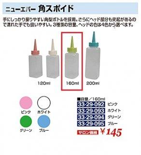 KM-279-10☆新品<BR>ニューエバー<BR>角スポイド 160ml<BR>(HB)