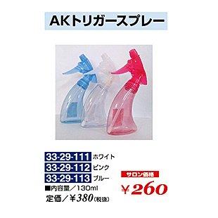 KM-285-10☆新品<BR>AKトリガースプレー<BR>(HB)