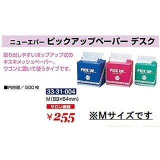 KM-301-10☆新品<BR>ニューエバー<BR>ピックアップペーパー<BR>デスク Mサイズ<BR>(HB)