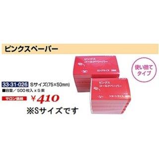 KM-320-10☆新品<BR>ピンクスペーパー<BR>Sサイズ(HB)
