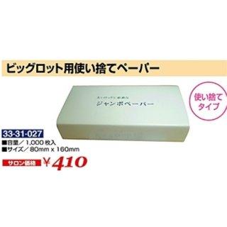 KM-321-10☆新品<BR>ビッグロット用使い捨てペーパー<BR>(HB)