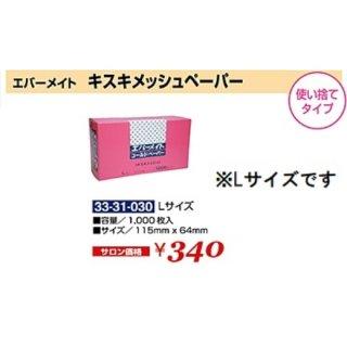 KM-324-10☆新品<BR>エバーメイト<BR>キスキメッシュペーパー<BR>Lサイズ(HB)
